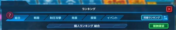 ranking_02