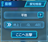 coordinate_operation_menu_01